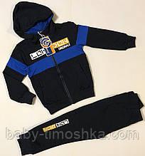 Спортивный костюм для мальчиков 134-146 см