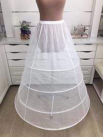 Свадебный подъюбник (кринолин) на 4 кольца, кольца гибкие