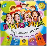 """Дитяча настільна гра Dream Makers """"Вікторина першокласника"""" (1620_UA)"""