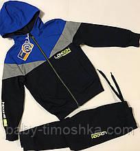 Спортивный костюм для мальчиков 134-164 см