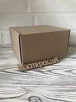 Коробка 150 x 150 x 95 мм самосборная для подарка, сувенира, мыла ручной работы, пряника, косметики