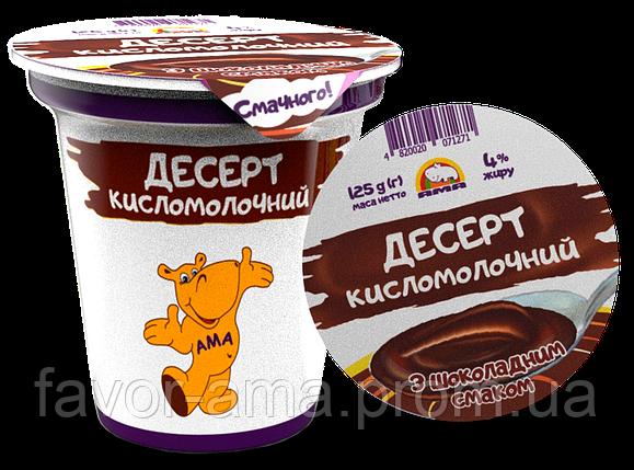 Десерт кисломолочный АМА 4% жира с шоколадным вкусом, фото 2