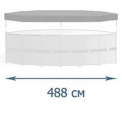 Тент - чехол для каркасного бассейна Intex, 488 см  (28040)