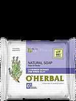 O'Herbal. Натуральное мыло с экстрактом лаванды и белой глиной 100 г