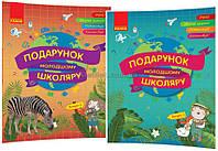 Енциклопедія для дітей / Подарунок молодшому школяру. Випуск 1, 2 (комплект) / Батій / Ранок