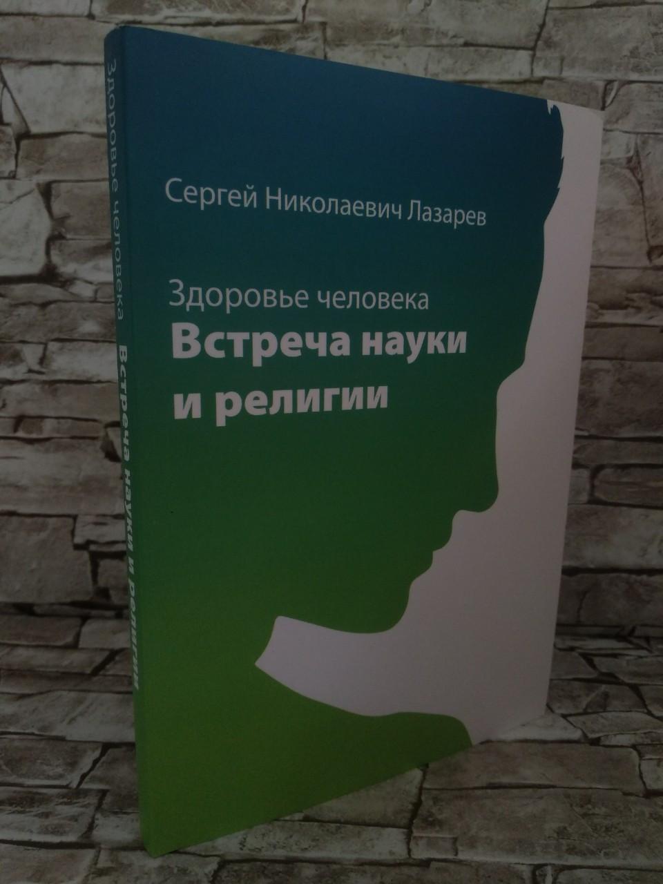 """Книга """"Здоровье человека. Встреча науки ирелигии"""" Сергей Лазарев"""