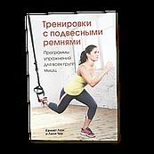 """Книга """"Тренування з підвісним петлями"""", книга TRX"""