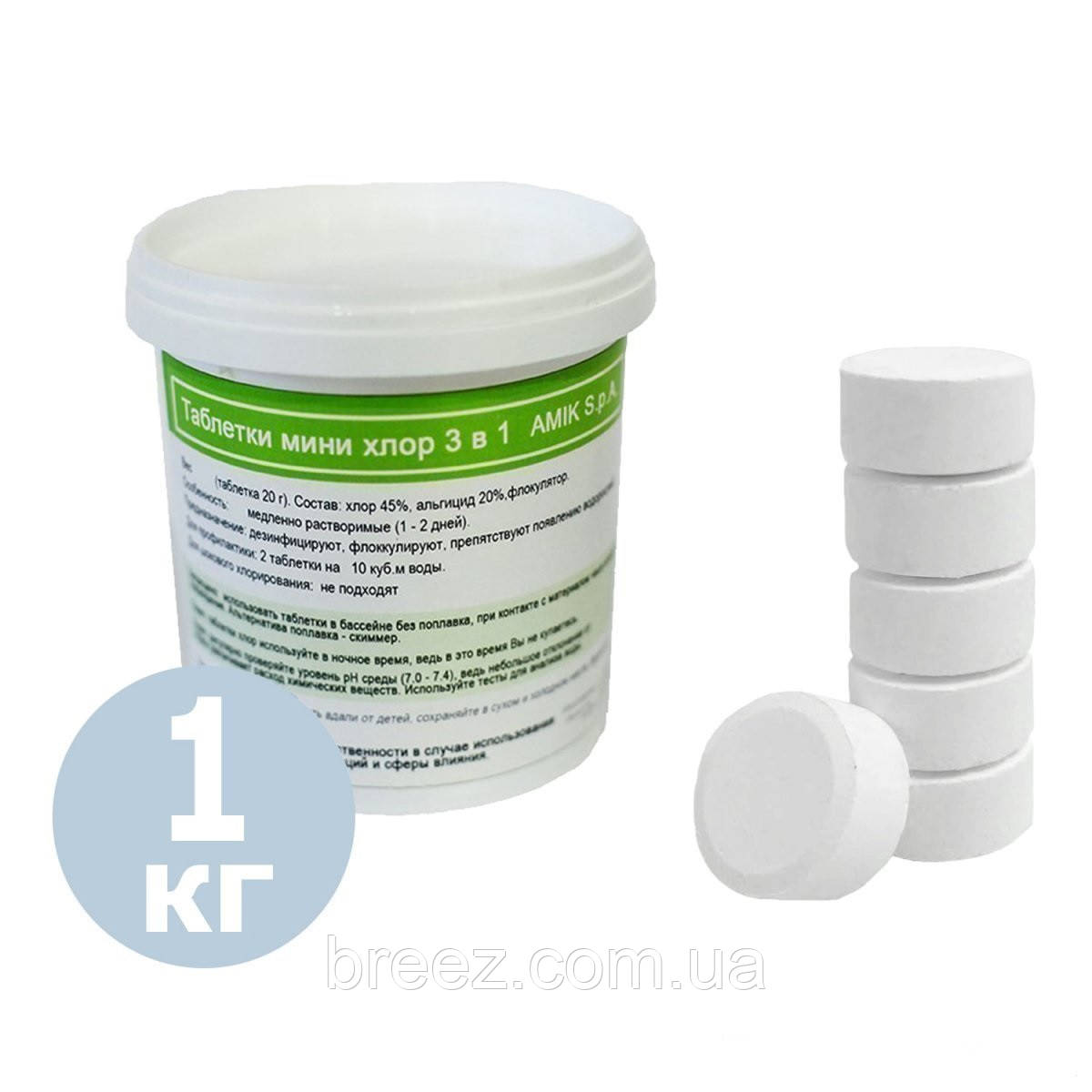Таблетки для бассейна MINI - хлор Amik S.p.A 80006 1 кг Италия