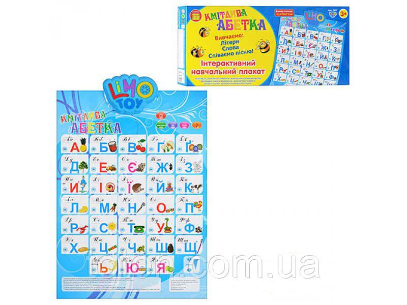 Дитячий говорить плакат Joy Toy 7027 , Українська абетка