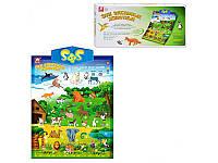Детский обучающий плакат S+S Toys  DO 999 A  Эти забавные животные