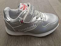 Р.26.28.29..Канарейка..Детские кроссовки для девочки.