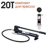 Комплект гидравлики для пресса 20т (насос+цилиндр с манометром)  97106+97320