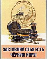 Черная икра в Советском Союзе