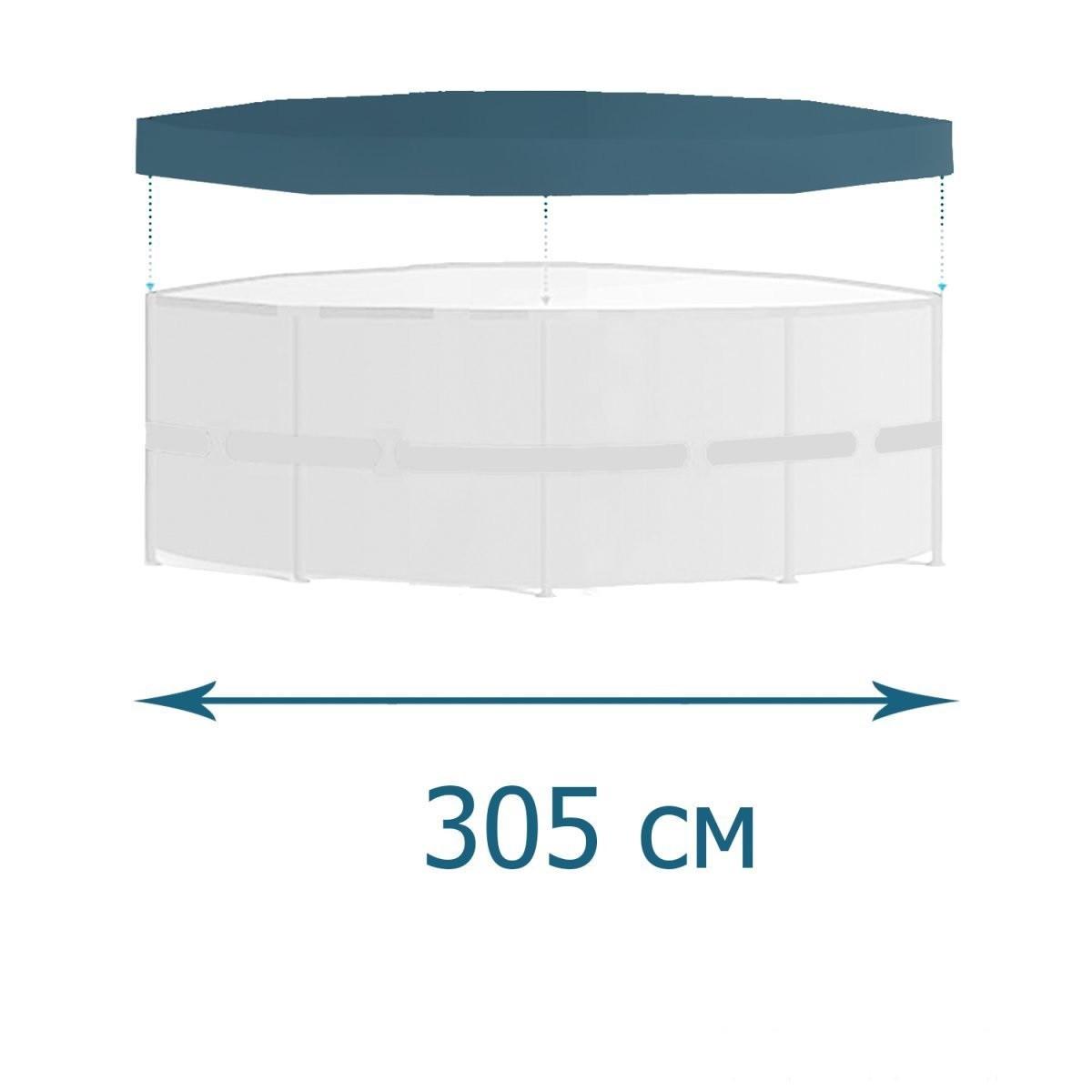 Тент - чехол для каркасного бассейна Intex, 305 см  (28030)
