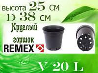 Горшок большой  V20л диаметр 38см высота 25 см черный для рассады