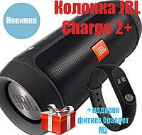 Колонка JBL Charge 2 Bluetooth , FM радио MP3 AUX USB microSD, влагозащита, 15W QualityReplica, фото 1