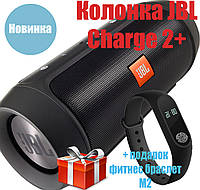 Колонка JBL Charge2+ Bluetooth , FM радио MP3 AUX USB microSD, влагозащита, 15W QualityReplica Black