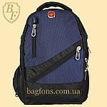 Рюкзак городской школьный SwissGear 17л Синий (8815-1), фото 2