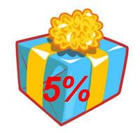 Подарок 5% от стоимости акционного  товара