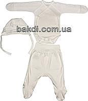 Детский костюм рост 56 (0-2 мес.) интерлок молочный на мальчика/девочку (комплект на выписку) для новорожденных О-983