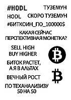 Тату сет криптовалюти