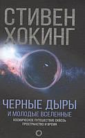 Черные дыры и молодые вселенные. Хокинг С.