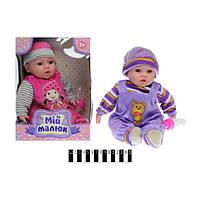 Кукла пупс M 3511 Мій малюк, 40 см, звук, бутылочка, мягконабивной