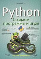 Python. Создаем программы и игры. 2-е изд. Кольцов Д.М.