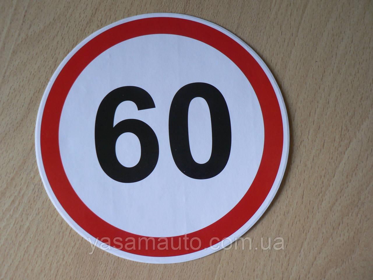 Наклейка п3к знак  60 Ф=137мм круглая ограничение на грузовое авто долговечная