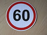 Наклейка п3к знак  60 Ф=137мм круглая ограничение на грузовое авто долговечная , фото 3