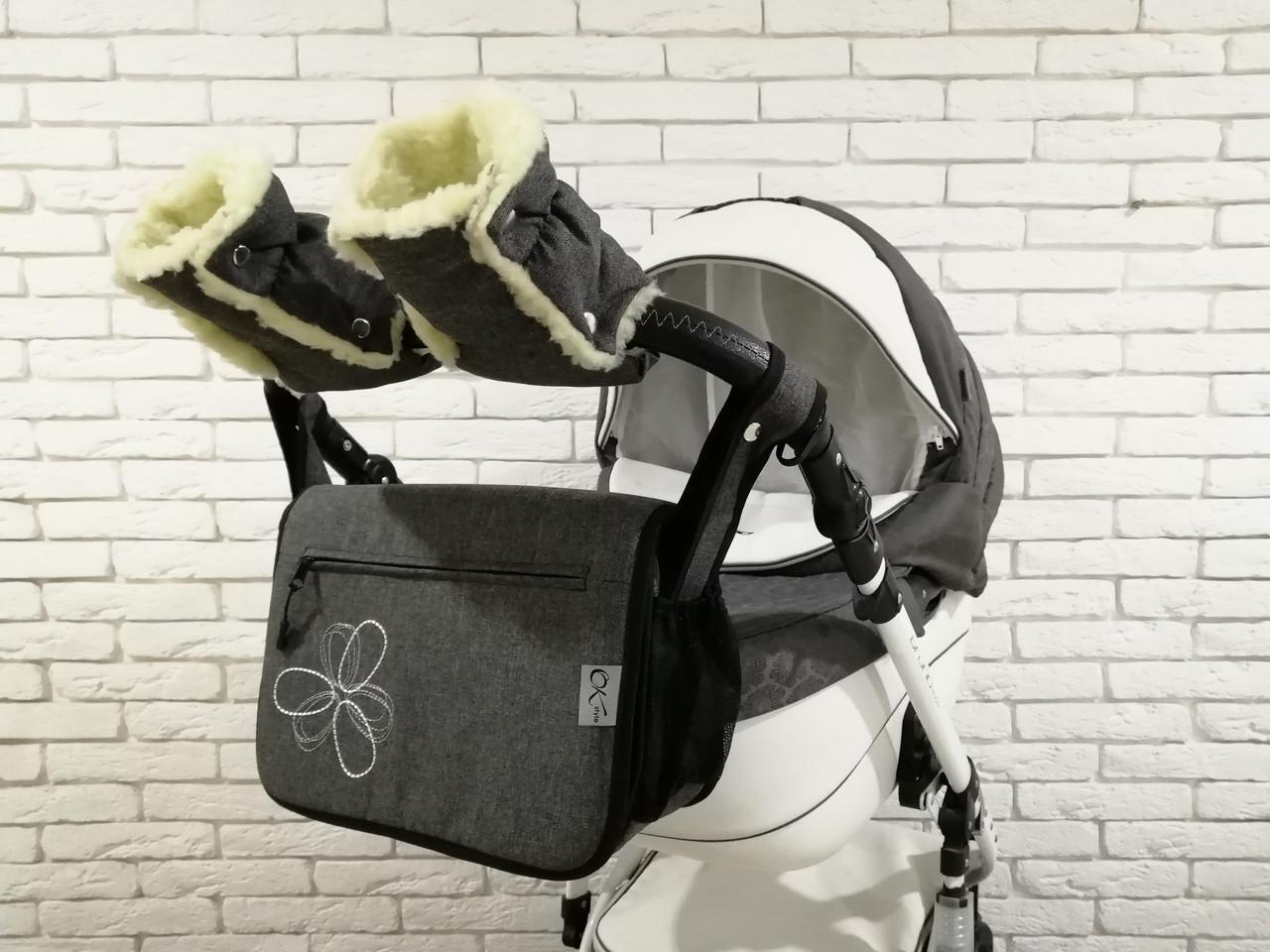 Комплект сумка и рукавички на коляску Ok Style Цветок  Лен (Темно серый)