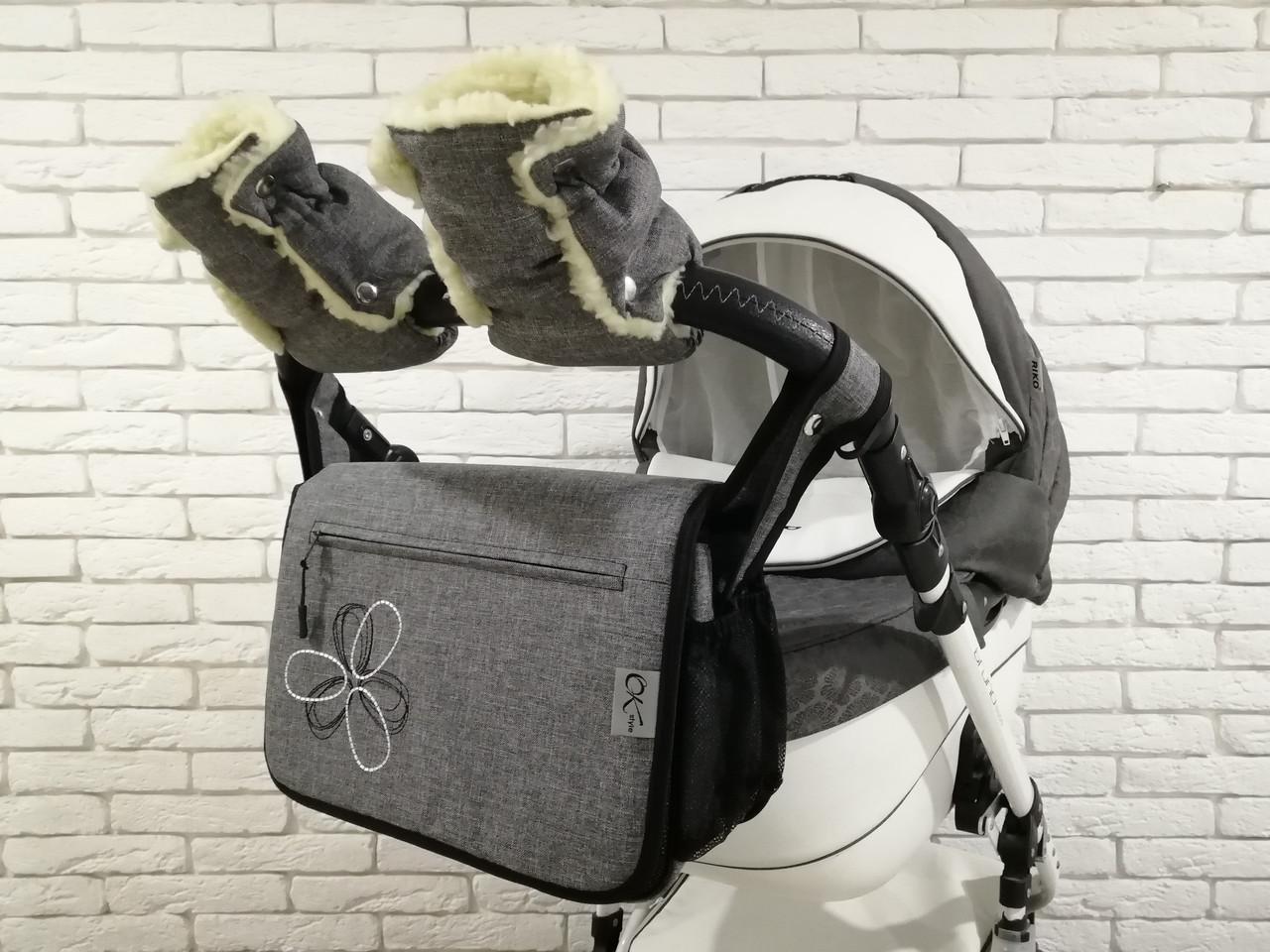 Комплект сумка и рукавички на коляску Ok Style Цветок  Лен (Серый)