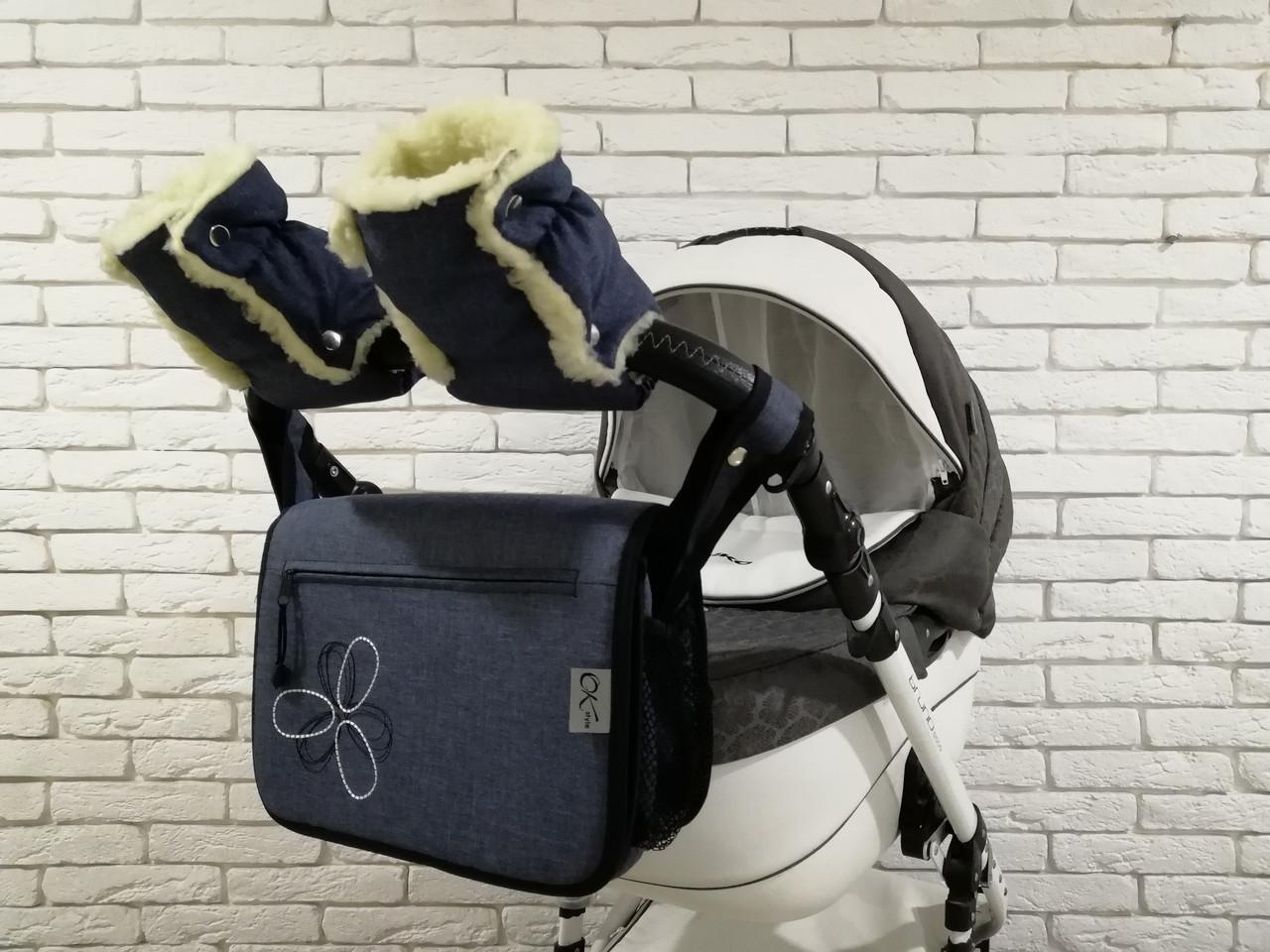Комплект сумка и рукавички на коляску Ok Style Цветок  Лен (Темно-синий джинс)