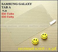 Защитное стекло 9H для Samsung Galaxy Tab A 7.0 Sm-T285 2.5D 0.30 мм