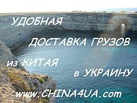 Доставка сборных грузов из Китая в Украину.