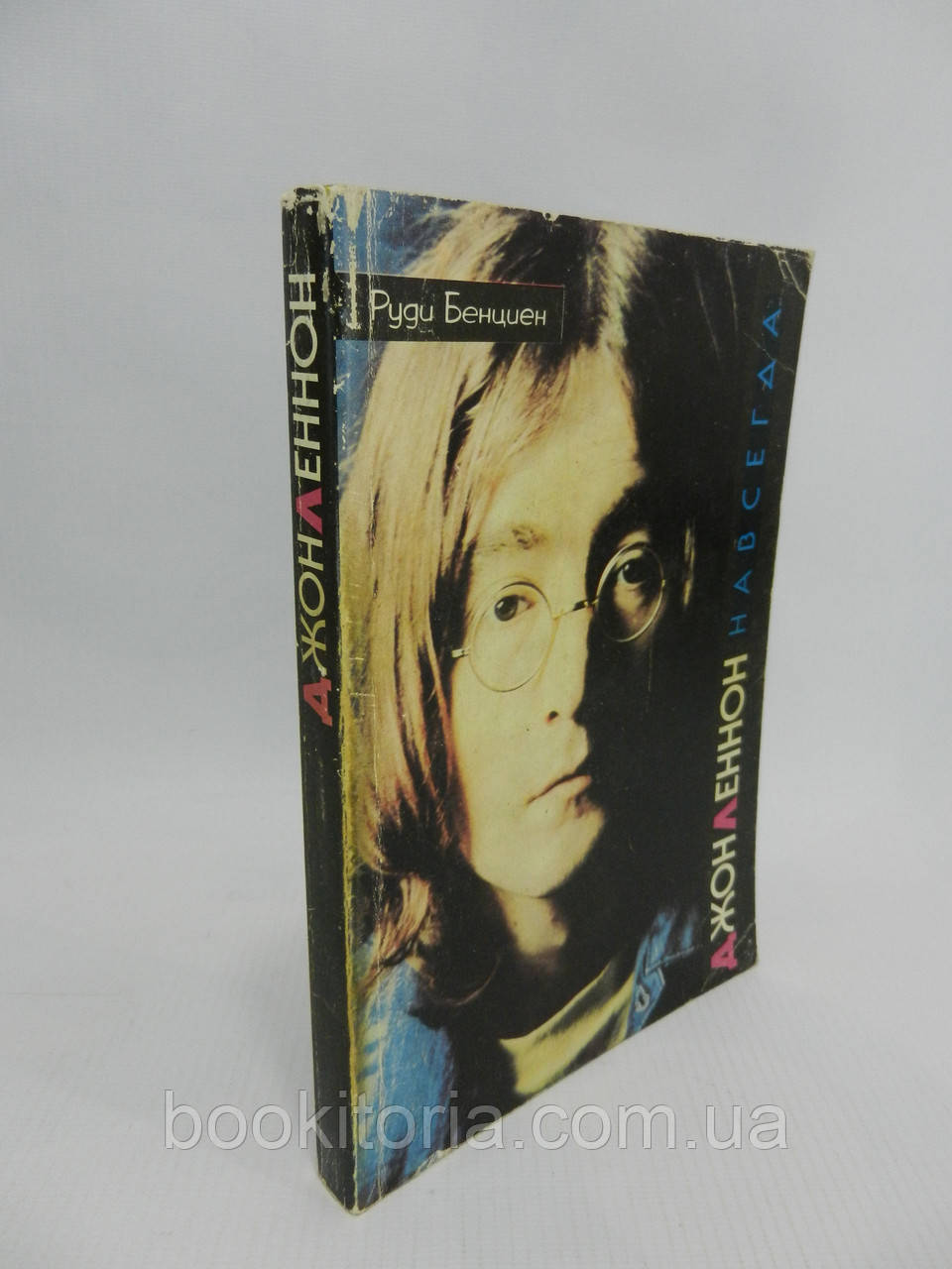 Бенциен Р. Джон Леннон навсегда (б/у).