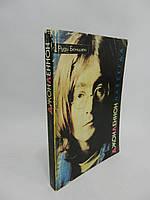 Бенциен Р. Джон Леннон навсегда (б/у)., фото 1