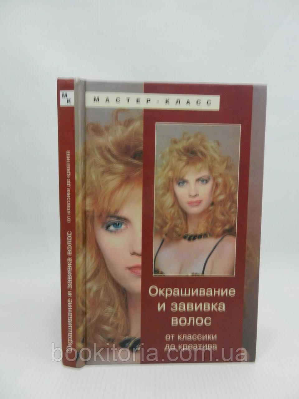 Окрашивание и завивка волос: от классики до креатива (б/у)., фото 1