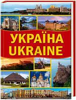 Україна. Ukraine. Івченко Андрій.