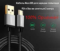Кабель Micro USB для зарядки Джойстика PS4/Xbox one 3 метра Ugreen Оригинал