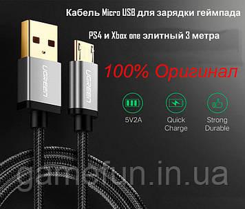 Кабель Micro USB для зарядки Джойстика PS4/Xbox one 3 метри Ugreen Оригінал