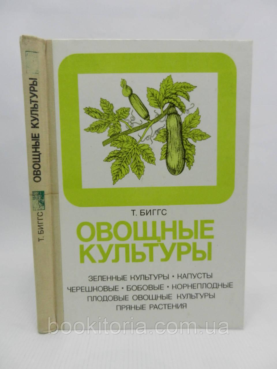 Биггс Т. Овощные культуры (б/у).