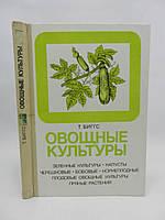 Биггс Т. Овощные культуры (б/у)., фото 1