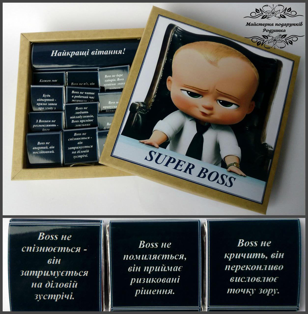 """Шоколадний набір керівнику """"SUPER BOSS"""" 120 грам. Подарок шефу, босу, начальнику, руководителю"""