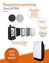 Воздухоочиститель Camry CR 7960,  45w, производительность 170 м³ / ч, фото 10