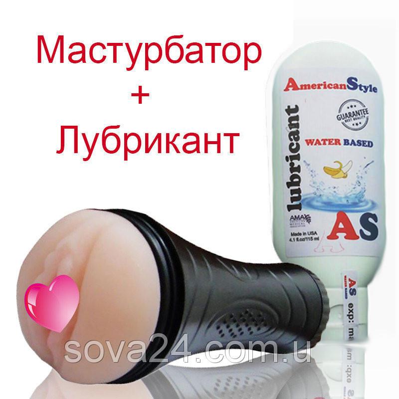 Мастурбатор.вибратор вагина из кибер кожи в тубе+Лубрикант. банановый.