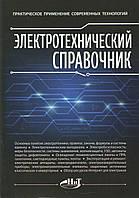 Электротехнический справочник.Практическое применение современных технологий