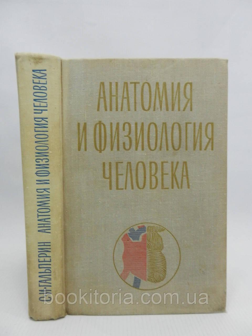 Гальперин С.И. Анатомия и физиология человека (б/у).