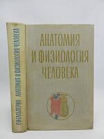 Гальперин С.И. Анатомия и физиология человека (б/у)., фото 1
