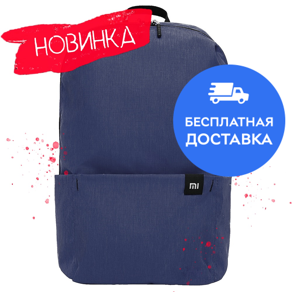 7 цветов. Рюкзак Xiaomi Mi Colorful Small Backpack